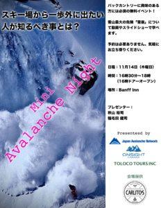 ローカルイベント「アバランチナイト」!ロッキー冬最大の災害、雪崩の危険性に迫ります。